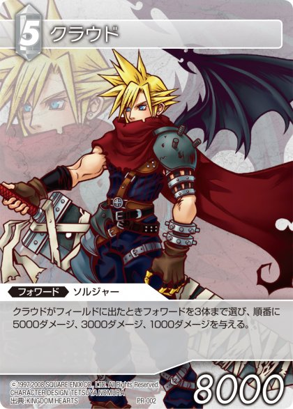 Final Fantasy Trading Card Game: personaggio