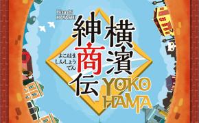 Yokohama: anteprima Essen 2016