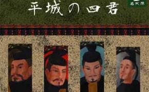 The Major Four of Heizei