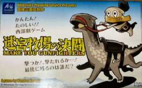 Make You Gunfighters
